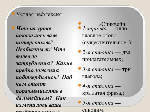 Устная рефлексия «Синквейн Что на уроке показалось вам интересным? Необычным...