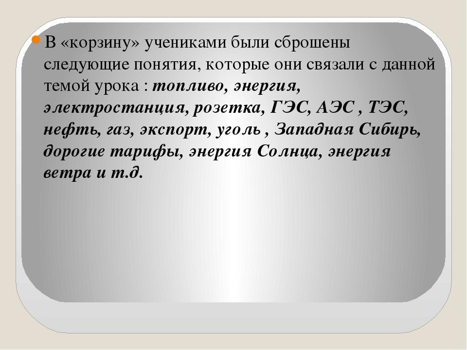 В «корзину» учениками были сброшены следующие понятия, которые они связали с...