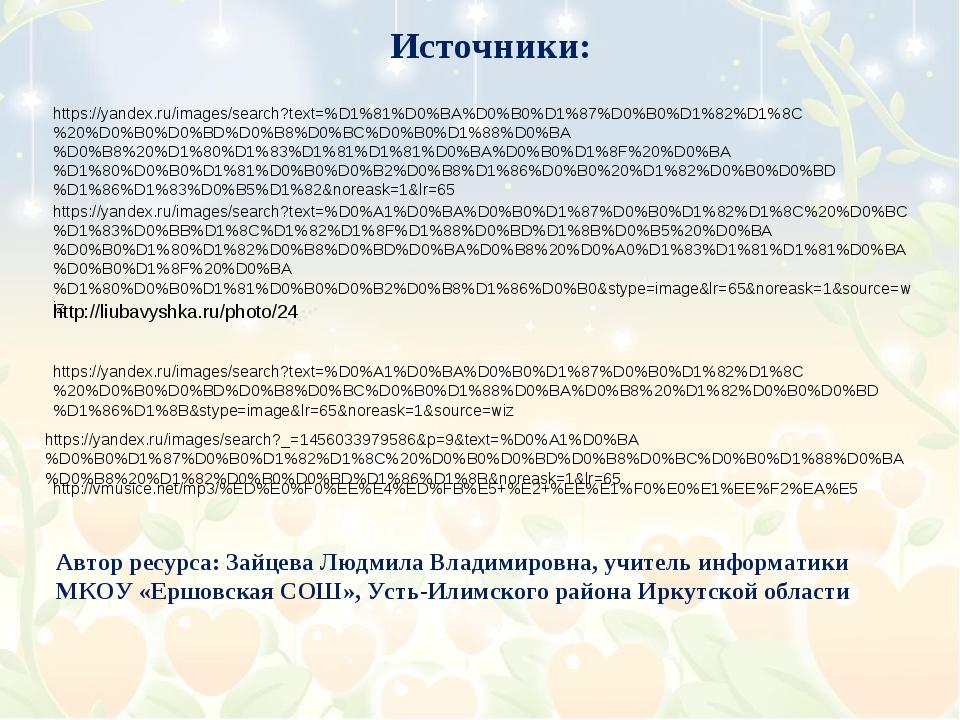 https://yandex.ru/images/search?text=%D1%81%D0%BA%D0%B0%D1%87%D0%B0%D1%82%D1%...
