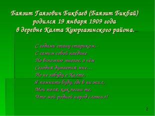 Баязит Гаязович Бикбаев (Баязит Бикбай) родился 19 января 1909 года в деревне