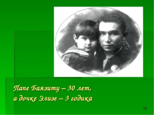 Папе Баязиту – 30 лет, а дочке Элизе – 3 годика