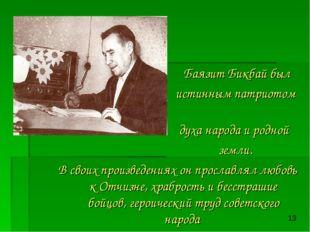 Баязит Бикбай был истинным патриотом духа народа и родной земли. В своих про