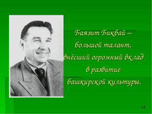 Баязит Бикбай – большой талант, внёсший огромный вклад в развитие башкирской