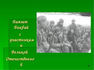 Баязит Бикбай с участниками Великой Отечественной войны