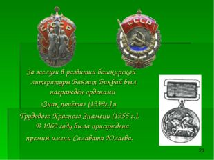 За заслуги в развитии башкирской литературы Баязит Бикбай был награждён орде