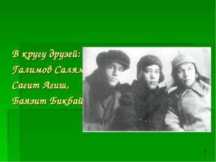 В кругу друзей: Галимов Салям, Сагит Агиш, Баязит Бикбай