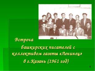 Встреча башкирских писателей с коллективом газеты «Ленинец» в г.Казань (1961