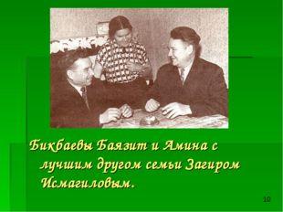 Бикбаевы Баязит и Амина с лучшим другом семьи Загиром Исмагиловым.