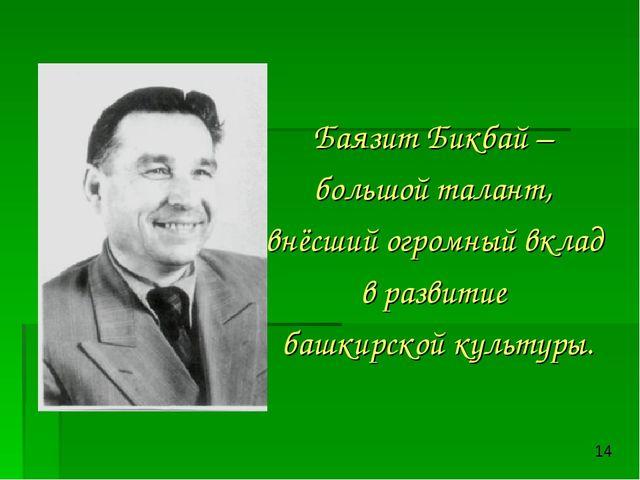 Баязит Бикбай – большой талант, внёсший огромный вклад в развитие башкирской...