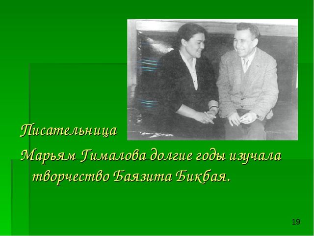 Писательница Марьям Гималова долгие годы изучала творчество Баязита Бикбая.