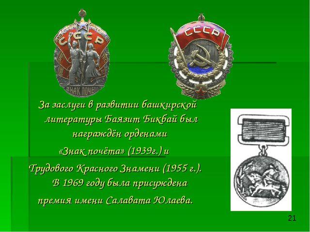 За заслуги в развитии башкирской литературы Баязит Бикбай был награждён орде...