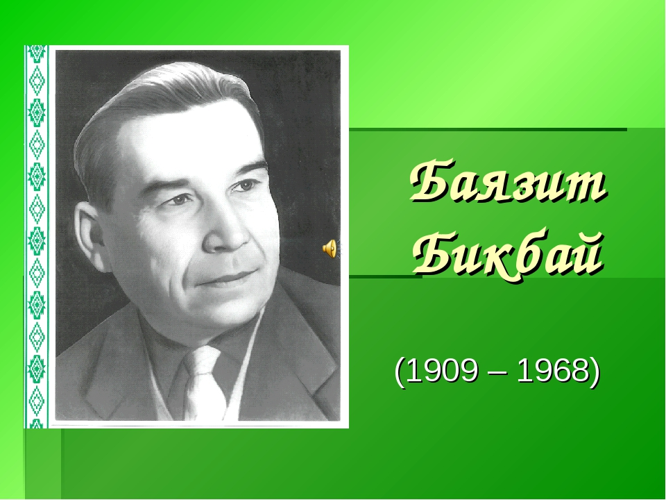 Баязит Бикбай (1909 – 1968)