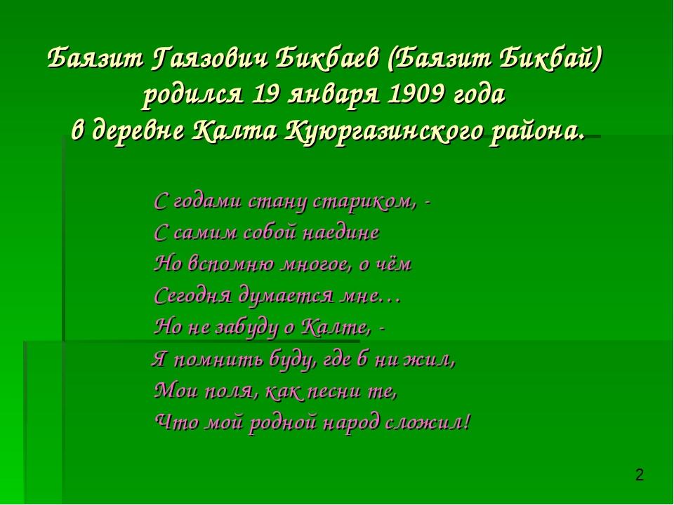 Баязит Гаязович Бикбаев (Баязит Бикбай) родился 19 января 1909 года в деревне...