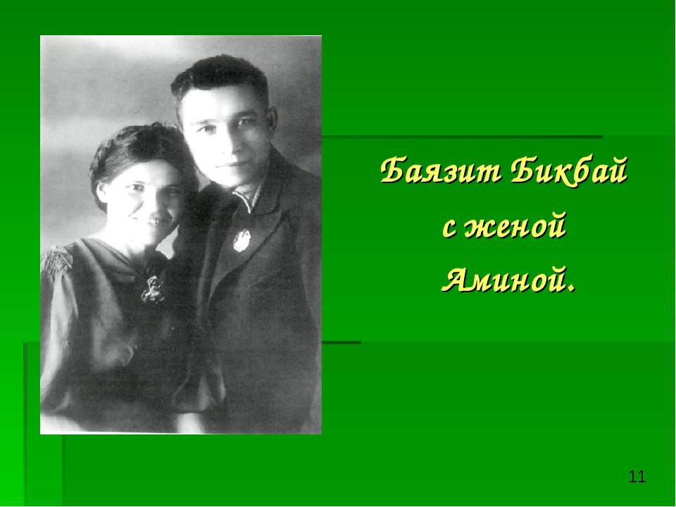 Баязит Бикбай с женой Аминой.