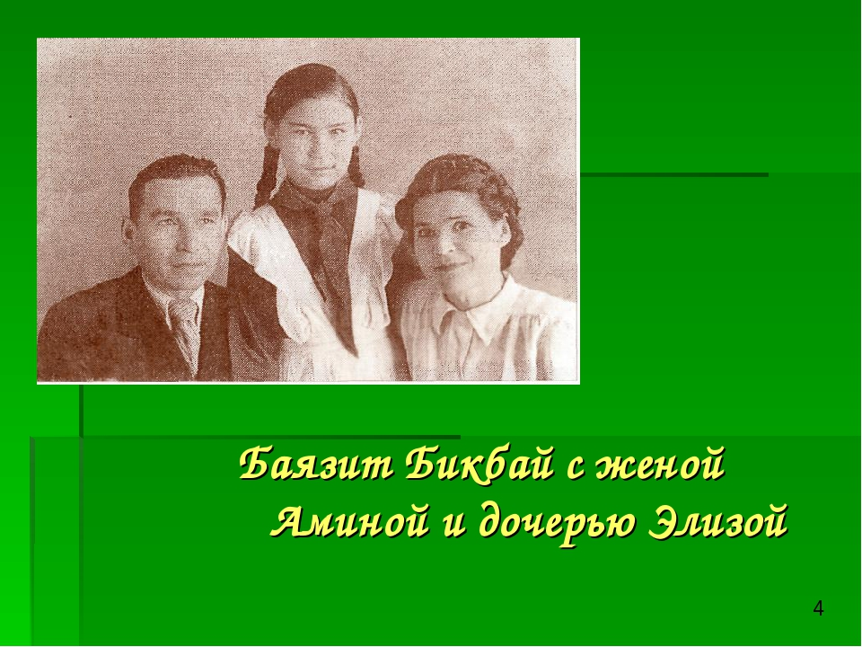 Баязит Бикбай с женой Аминой и дочерью Элизой