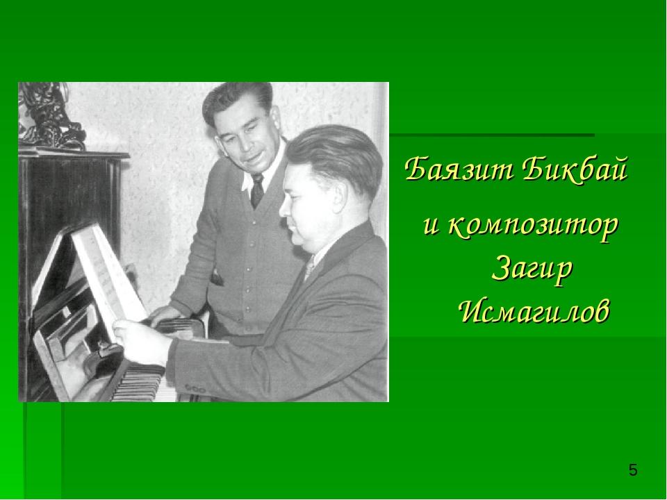 Баязит Бикбай и композитор Загир Исмагилов