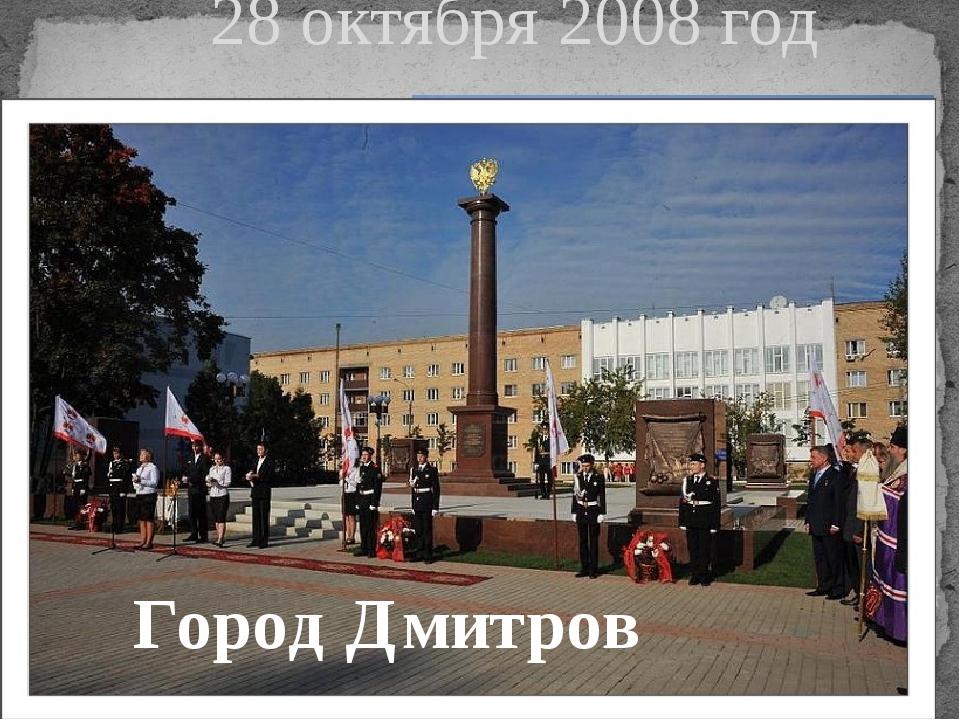 28 октября 2008 год Великие Луки Великий Новгород Город Дмитров