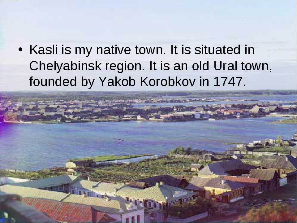 Kasli is my native town. It is situated in Chelyabinsk region. It is an old U...