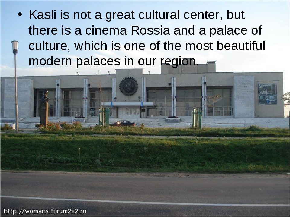 Kasli is not a great cultural center, but there is a cinema Rossia and a pala...