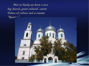 Also in Kasly we have a nice big church, great cultural center Palace of cu
