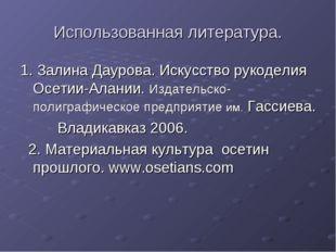 Использованная литература. 1. Залина Даурова. Искусство рукоделия Осетии-Алан