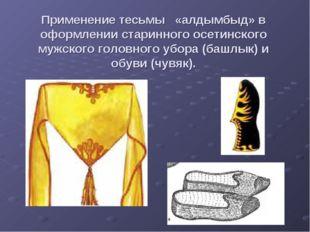 Применение тесьмы «алдымбыд» в оформлении старинного осетинского мужского гол