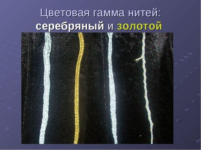 Цветовая гамма нитей: серебряный и золотой