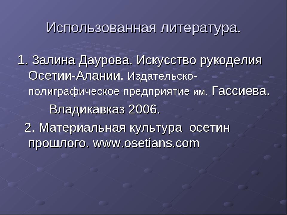 Использованная литература. 1. Залина Даурова. Искусство рукоделия Осетии-Алан...