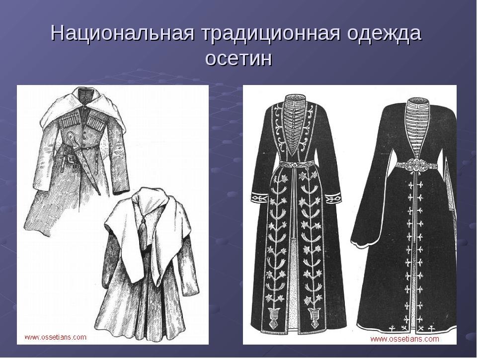 Национальная традиционная одежда осетин