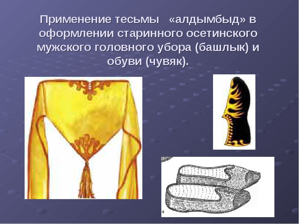 Применение тесьмы «алдымбыд» в оформлении старинного осетинского мужского гол...