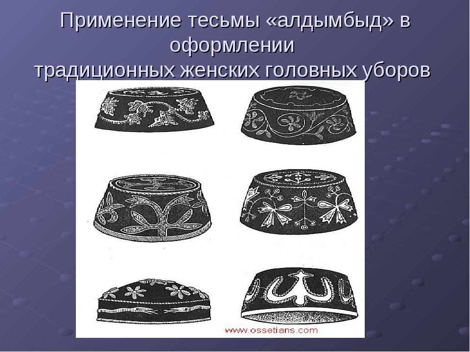 Применение тесьмы «алдымбыд» в оформлении традиционных женских головных уборов