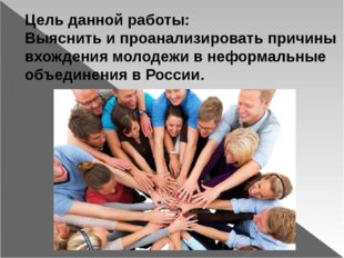 Цель данной работы: Выяснить и проанализировать причины вхождения молодежи в