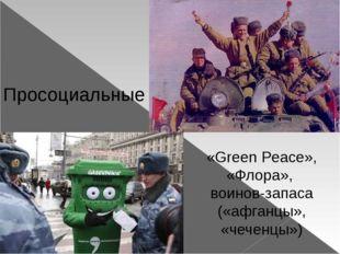 Просоциальные «Green Peace», «Флора», воинов-запаса («афганцы», «чеченцы»)