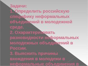 Задачи: 1. Определить российскую специфику неформальных объединений в молодеж