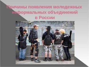 Причины появления молодежных неформальных объединений в России