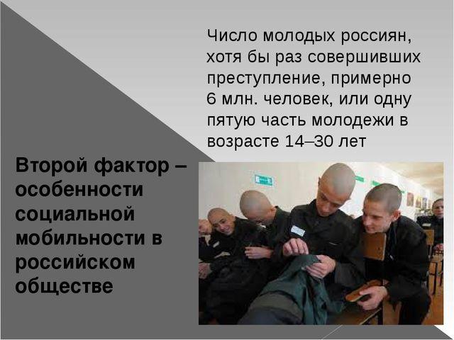 Второй фактор – особенности социальной мобильности в российском обществе Чис...