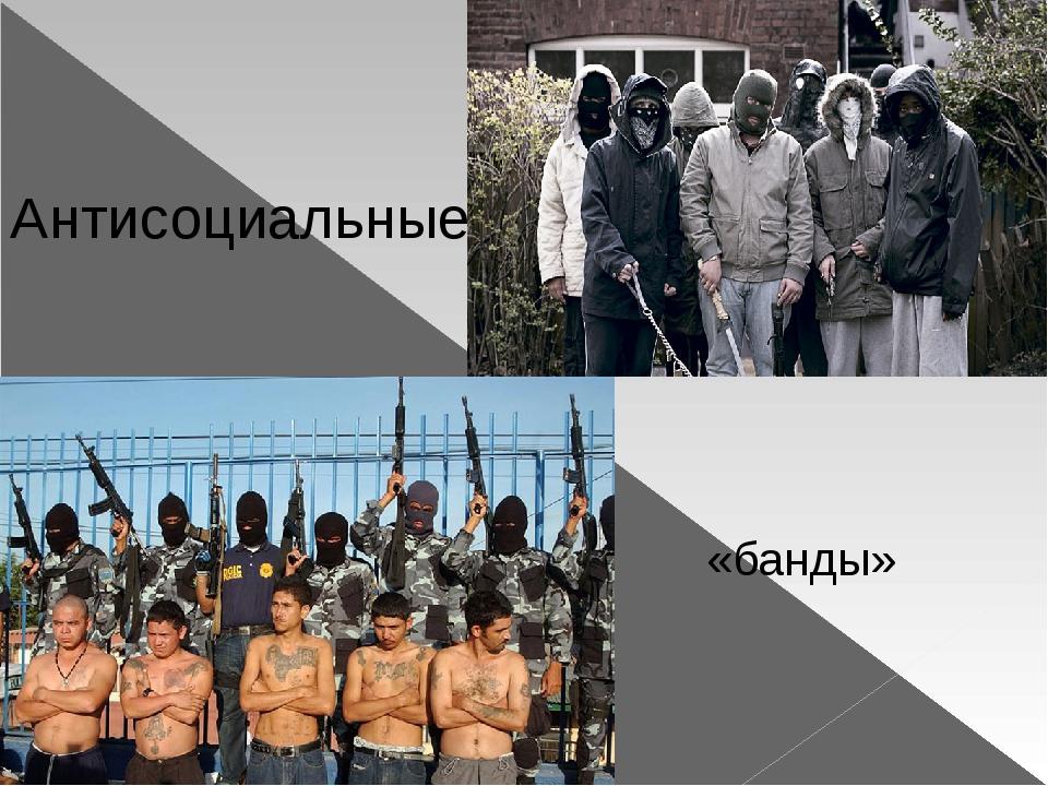 Антисоциальные «банды»