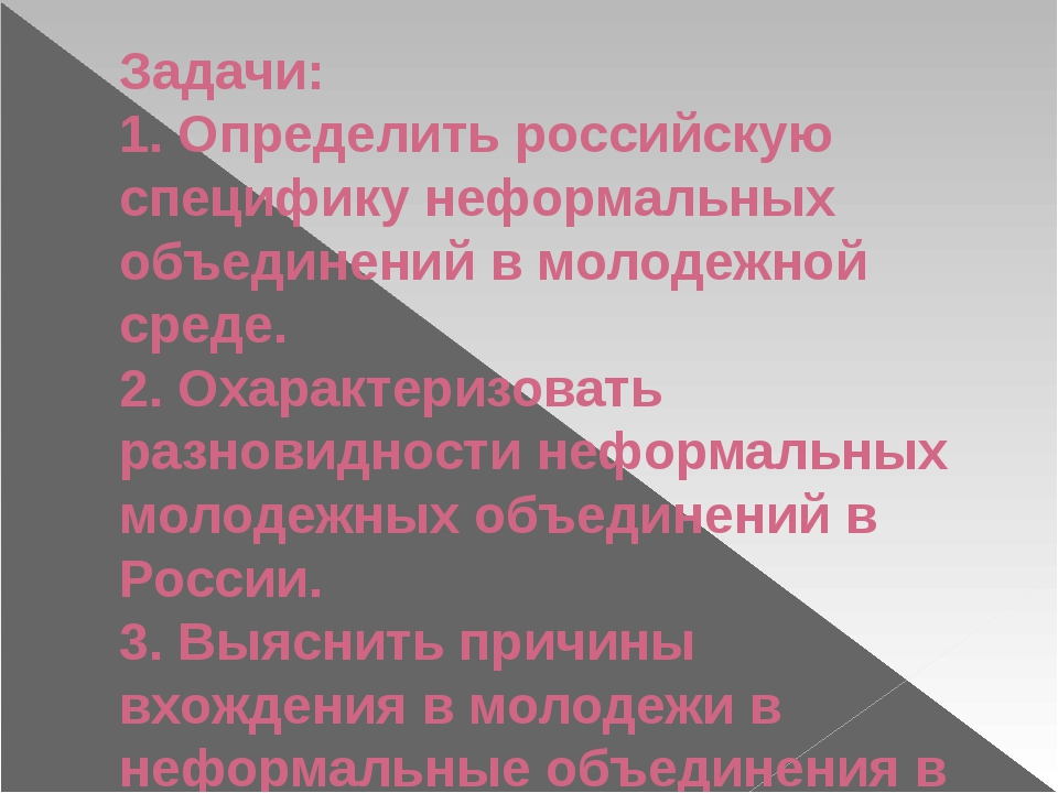 Задачи: 1. Определить российскую специфику неформальных объединений в молодеж...