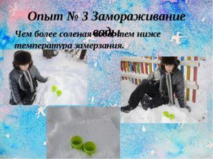 Опыт № 3 Замораживание воды Чем более соленая вода, тем ниже температура заме