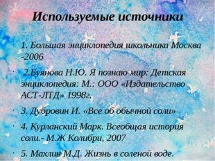 Используемые источники 1.Большая энциклопедия школьника Москва -2006 2.Буян