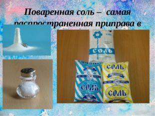 Поваренная соль – самая распространенная приправа в мире