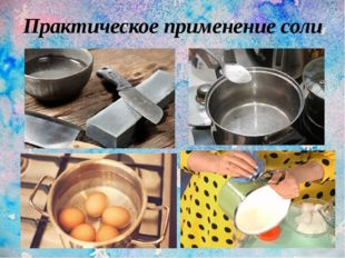 Практическое применение соли