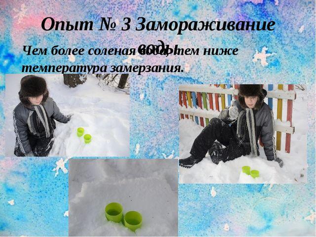 Опыт № 3 Замораживание воды Чем более соленая вода, тем ниже температура заме...