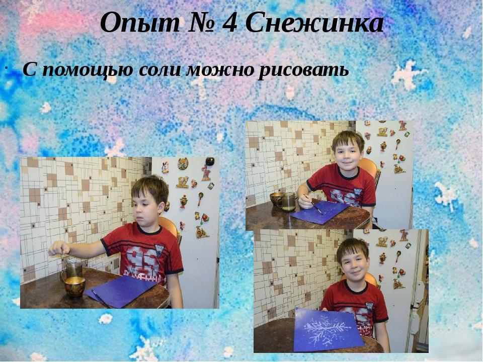 Опыт № 4 Снежинка С помощью соли можно рисовать