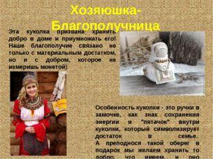 Хозяюшка-Благополучница Особенность куколки - это ручки в замочке, как знак с