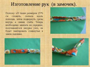 Изготовление рук (в замочек). Полоску х/б ткани размером 25*6 см сложить, сна