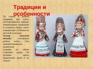 По старой и доброй традиции для кукол изготавливаются одежда, миниатюрные укр