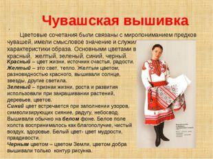 . Чувашская вышивка Цветовые сочетания были связаны с миропониманием предков