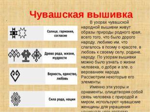 . Чувашская вышивка В узорах чувашской народной вышивки живут образы природы