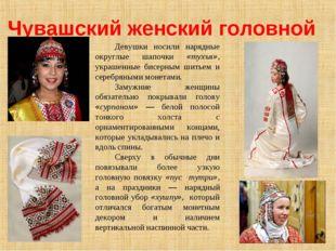 . Чувашский женский головной убор Девушки носили нарядные округлые шапочки «т
